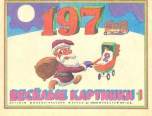 Весёлые картинки 1972 №01