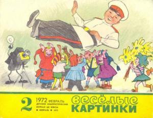Весёлые картинки 1972 №02