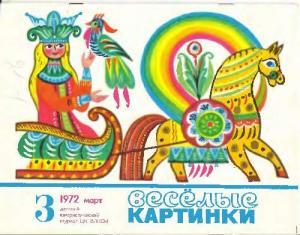 Весёлые картинки 1972 №03