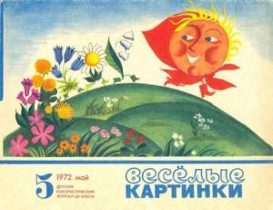 Весёлые картинки 1972 №05
