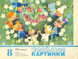 Весёлые картинки 1972 №08