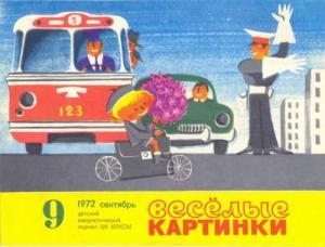 Весёлые картинки 1972 №09