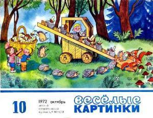 Весёлые картинки 1972 №10