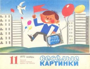 Весёлые картинки 1972 №11