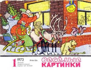 Весёлые картинки 1973 №01