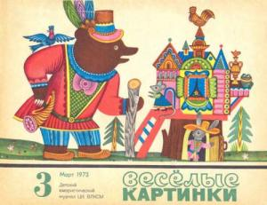 Весёлые картинки 1973 №03