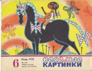 Весёлые картинки 1973 №06