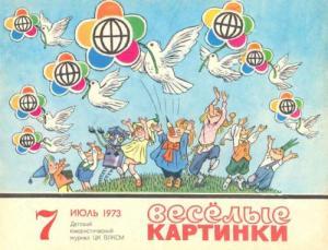 Весёлые картинки 1973 №07