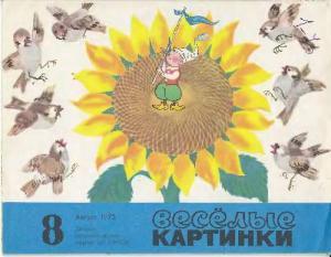 Весёлые картинки 1973 №08