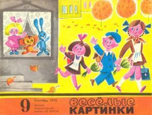 Весёлые картинки 1973 №09