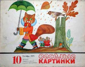 Весёлые картинки 1973 №10