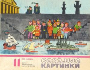 Весёлые картинки 1973 №11