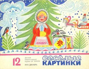 Весёлые картинки 1973 №12