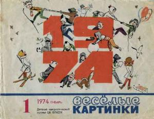 Весёлые картинки 1974 №01