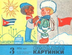 Весёлые картинки 1974 №03