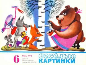 Весёлые картинки 1974 №06