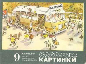 Весёлые картинки 1974 №09