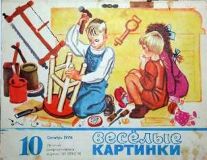 Весёлые картинки 1974 №10