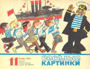 Весёлые картинки 1974 №11