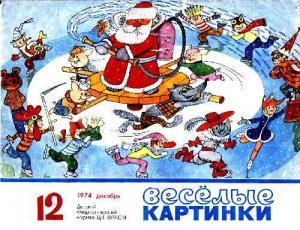 Весёлые картинки 1974 №12