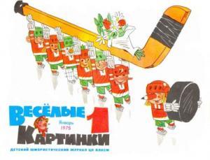 Весёлые картинки 1975 №01
