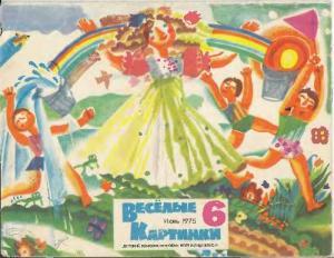 Весёлые картинки 1975 №06