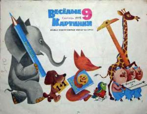 Весёлые картинки 1975 №09