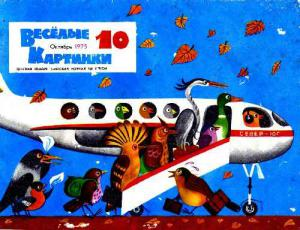 Весёлые картинки 1975 №10