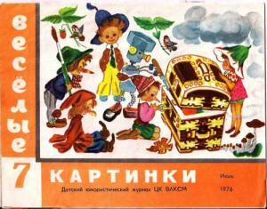 Весёлые картинки 1976 №07