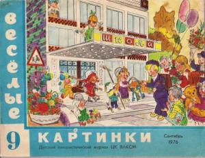 Весёлые картинки 1976 №09
