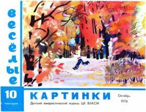 Весёлые картинки 1976 №10