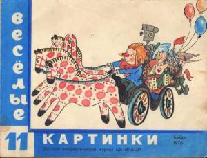 Весёлые картинки 1976 №11