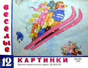 Весёлые картинки 1976 №12