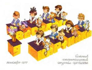 Весёлые картинки 1977 №09