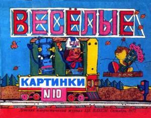 Весёлые картинки 1977 №10