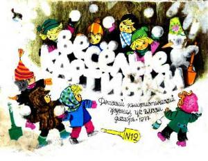 Весёлые картинки 1977 №12