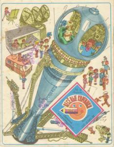 Весёлые картинки 1978 №04