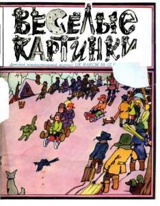 Весёлые картинки 1979 №12