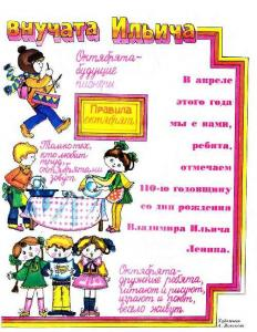 Весёлые картинки 1980 №01