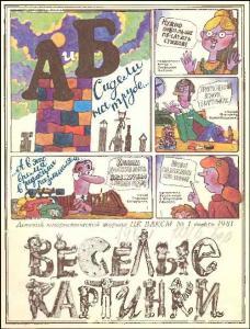 Весёлые картинки 1981 №01