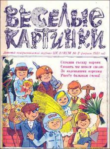 Весёлые картинки 1981 №02