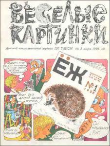 Весёлые картинки 1981 №03