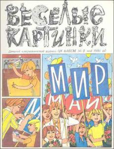 Весёлые картинки 1981 №05