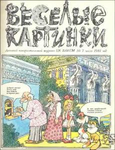 Весёлые картинки 1981 №07