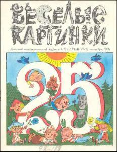 Весёлые картинки 1981 №09