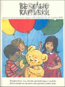 Весёлые картинки 1981 №10