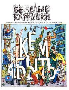 Весёлые картинки 1981 №11