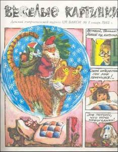 Весёлые картинки 1982 №01