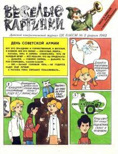 Весёлые картинки 1982 №02
