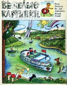 Весёлые картинки 1982 №06